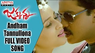 Andham Tannullona Song Lyrics from Jakkanna - Sunil