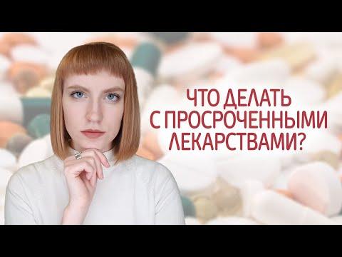 Куда деть ненужные или просроченные лекарства и таблетки? Как их правильно утилизировать?