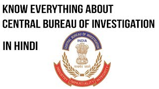CBI Vs CBI controversy ,Central Bureau of Investigation के बारे में जानिए, Current Affairs 2018