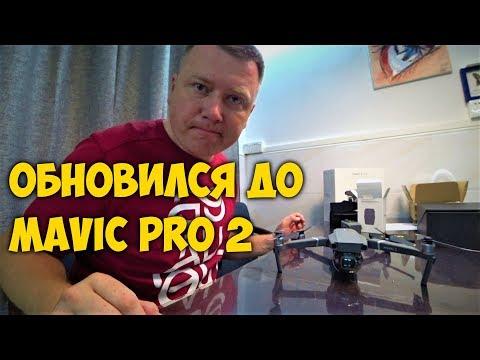 --mavic-pro-2----