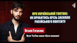 Автор каналу «Загін кіноманів» Віталій Гордієнко про український YоuTube