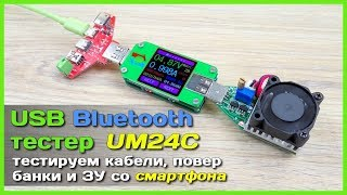 📦 USB Bluetooth тестер UM24C - Тестируем кабели, повербанки и ЗУ со смартфона