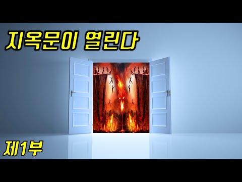 [롯본기 김교수] 제1부 일본, 과연 지옥문이 열릴 것인가