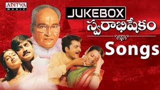 Swarabhishekam Telugu Movie Songs Jukebox  || Srikanth, Laya