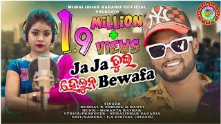 JA JA TUI HELUNA BEWAFA // KUNDAL K CHHURA & MANBI // NEW SAMBALPURI SONG // 4K VERSION FULL VIDEO