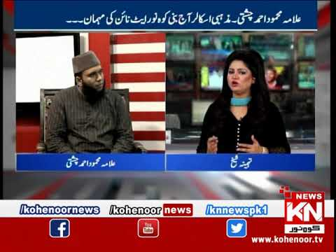 Kohenoor@9 11 July 2019 | Kohenoor News Pakistan