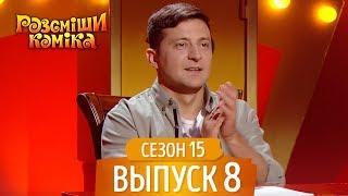Новый Рассмеши Комика 2018 - Сезон 15 - Выпуск 8 | ЛУЧШИЕ ПРИКОЛЫ