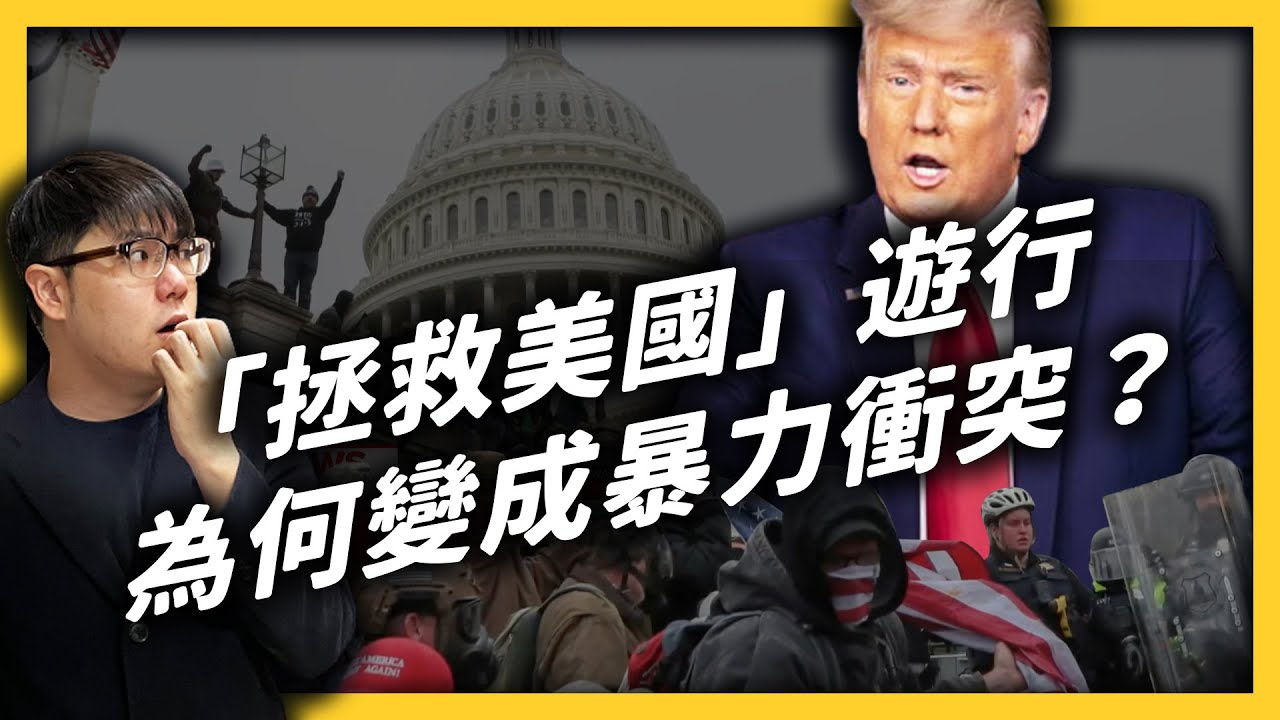 川普支持者「攻陷國會大廈」釀 5 死,是什麼讓川普粉絲不願相信大選結果?|志祺七七