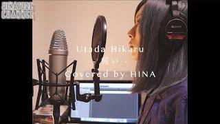 【耳コピ】誓い Kingdom Hearts Ⅲ- Song by HINA[宇多田ヒカル] - dooclip.me
