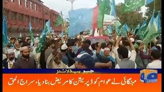 Geo Headlines 09 PM | Mehngai Ne Logon Ko Depression Ka Shikar Bana Diya - Sirajul Haq | 19th July