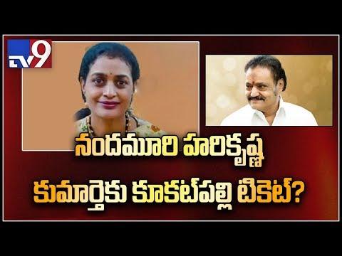TDP to allot Kukatpally ticket to Harikrishna daughter Suhasini ?