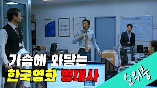 가슴에 와 닿는 한국영화 속 명대사
