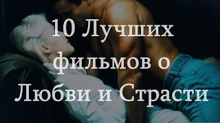 10 Лучших фильмов про любовь и страсть #2