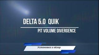 Delta 5.0 QUIK Pit Volume Divergence