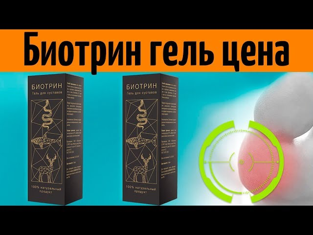 Видео Биотрин