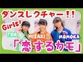 """Girls²に「恋するカモ」のダンスをレクチャーしてもらったよ!Girl's dance """"Koi suru kamo""""  tutorial by Girls²!"""