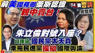 美前國務卿認證立院衝突有中國介入?!