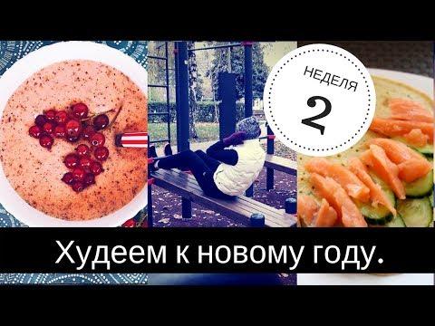 Худеем к новому году. 2 неделя. Рецепты ПП. Минус 1,5 кг видео