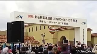 2018.3.18★新名神高速道路川西IC~神戸JCT開通式典