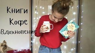 Книги для Подростков/Что Я Читаю