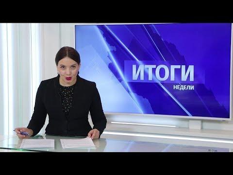 Новости Псков 19.10.2019 / Итоговый выпуск