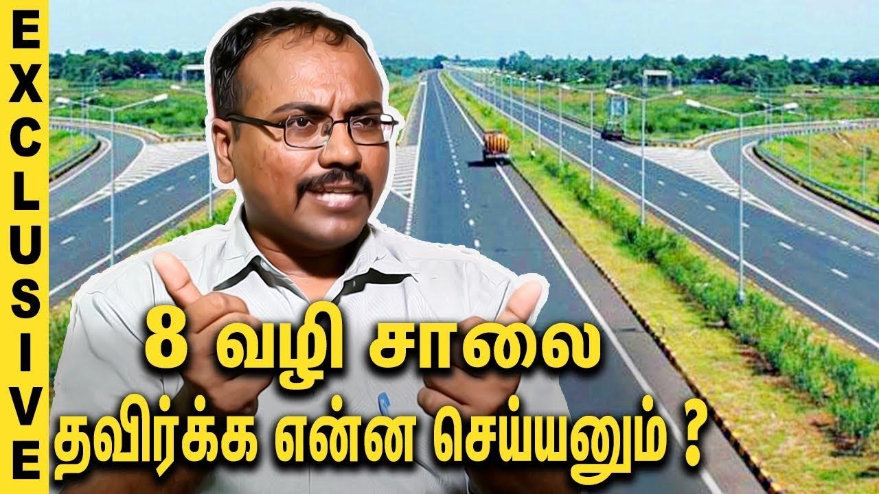8வழி சாலை மக்கள் என்ன செய்யனும் ? : Arappor Iyakkam Jayaram Dares Edappadi to Release the Document