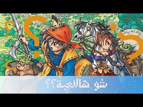 شو هي Dragon Quest؟؟