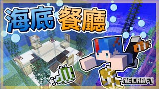 【Minecraft】海苔的原味生存EP74 : 超豪華水下餐廳開幕囉~360度水下環景!浪漫滿分!