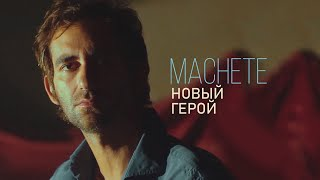 МАЧЕТЕ - НОВЫЙ ГЕРОЙ (Official Music Video)