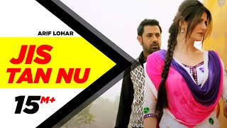 Jis Tan Nu | Jatt James Bond | Arif Lohar | Releasing 25th April 2014