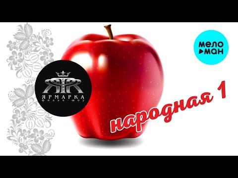 Алена Мальцева и группа Ярмарка - Народная 1 (Альбом 2016)