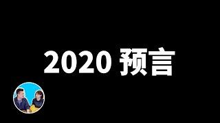 2020,預言 | 老高與小茉 Mr & Mrs Gao