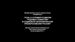 Конференция в МГУ 25-26 октября 2017 года. Обзорный ролик