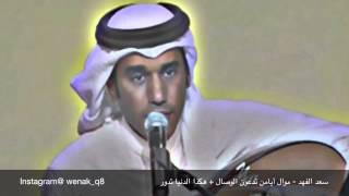 تحميل اغاني سعد الفهد - موال أيامن تدعون الوصال + هكذا الدنيا تدور MP3