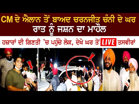 Celebration atmosphere at Charanjit Singh Channi's house after CM's announcement