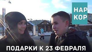 #НарКор Носки или прыжок с парашютом? 23 февраля   8