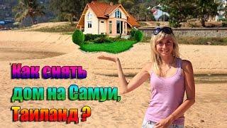 Смотреть онлайн Недорогая аренда жилья в Таиланде на Самуи