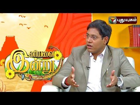 Financial-Planning-Month-in-Iniyavai-Indru--25-03-2016-I-Puthuyugam-TV