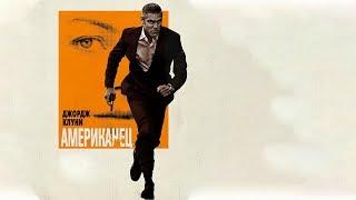Американец / The American (2010) /   Триллер, Драма, Криминал