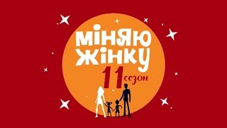 Мукачево - Партизанськ. Міняю жінку – 7 випуск. 11 сезон