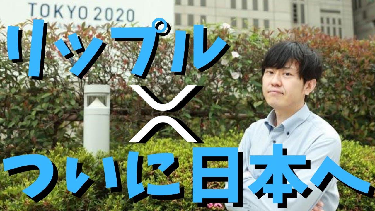 リップル(XRP)ついに日本へ進出か!?オンラインイベント事業戦略説明会を開催。今後Rippleは低額・高頻度の国際送金に。日本市場の爆上げ送金ニーズにRipplenetで対応。マネータップも。