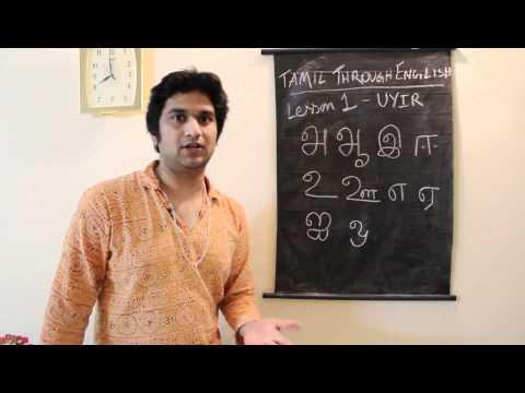 Learn Tamil Through English - Lesson 1