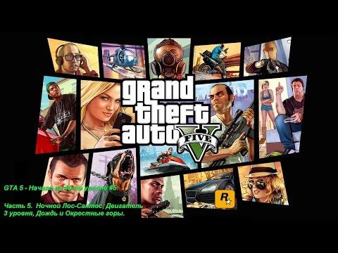 GTA 5 - Начало на 40-ом уровне, ч.5 - Ночной Лос-Сантос, Дождь и Окрестные горы.
