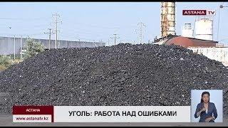 Цены реализаторов угля в  Астане зафиксированы до конца декабря 2018 г., - акимат