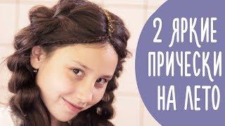 Прически на Лето для Детей. Летние Прически для Девочек на Длинные Волосы