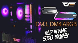 darkFlash DM4 ARGB M.2 SSD 방열판_동영상_이미지