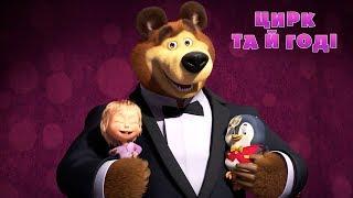 Маша та Ведмідь: Цирк та й годі (67 серія) Masha and the Bear