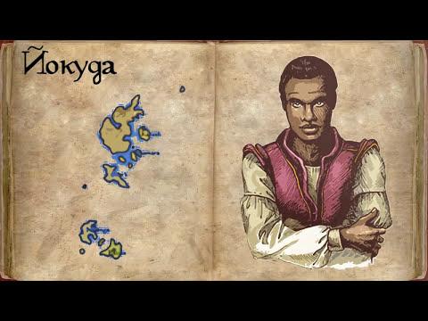 Вселенная The Elder Scrolls Lore Лор - Йокуда, Пиандонея, Трас
