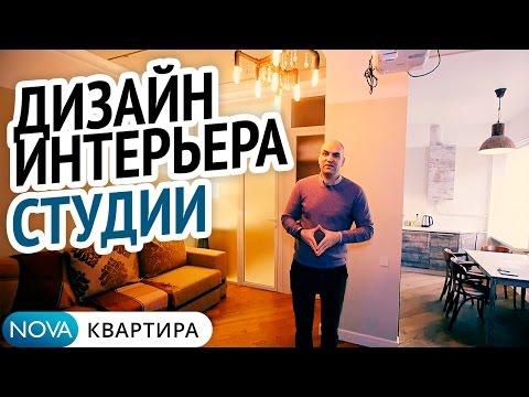 Дизайн интерьера | Дизайн интерьера квартиры | Дизайн интерьера студии [НоваКвартира]