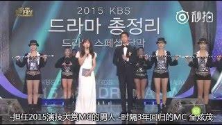 KBS Drama Awards Opening - MC (Jun Hyun Moo - Kim So Hyun -  Park Bo Gum) sence cut